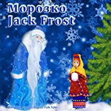Морозко. Morozko. Jack Frost - Bilingual Russian/English Folk Tale: Dual Language Illustrated Children's Book (Russian and...
