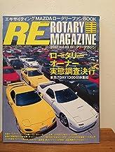 ロータリーマガジン vol.03 (タツミムック)