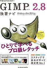 表紙: できるクリエイター GIMP 2.8独習ナビ Windows&Mac OS X対応 できるクリエイターシリーズ   オブスキュアインク