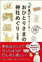 表紙: おひとりさまの神社めぐり 幸運がやってくる! | 永谷 綾子