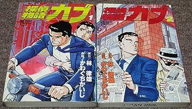 探偵物語カブ 2巻完結セット(トクマコミックス)