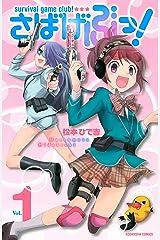 さばげぶっ!(1) (なかよしコミックス) Kindle版