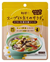 キユーピー スープ仕立てのサラダ用 ゆず香る生姜白湯ソース 78g