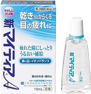 【第3類医薬品】新マイティアA 15mL