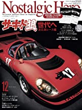 表紙: Nostalgic Hero (ノスタルジックヒーロー) vol.190 [雑誌]   NostalgicHero編集部
