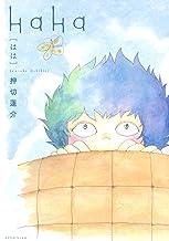 表紙: HaHa(1) (モーニングコミックス)   押切蓮介