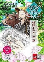 表紙: ―空― 戦国あやかし恋華【文春e-Books】 | 小花衣 ゆり