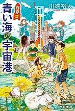 表紙: 青い海の宇宙港 春夏篇 (ハヤカワ文庫JA) | 川端 裕人