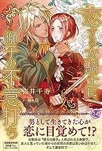 表紙: 恋する女騎士に、獅子の不意打ち【SS付】【イラスト付】 (フェアリーキス) | 青井千寿
