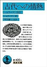 表紙: 古代への情熱-シュリーマン自伝 (岩波文庫)   シュリーマン