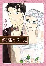 俺様の初恋 (ジュールコミックス)
