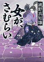 表紙: 女が、さむらい (角川文庫) | 風野 真知雄