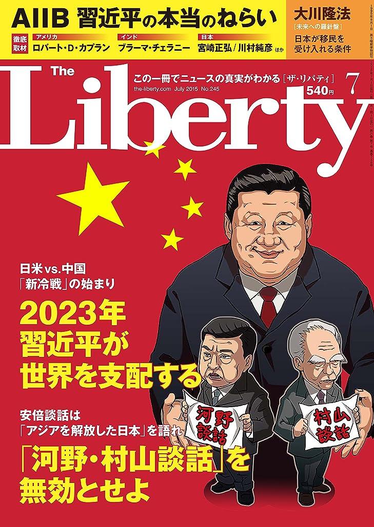 提供された踏み台ワームThe Liberty (ザリバティ) 2015年 7月号 [雑誌] ザ?リバティ