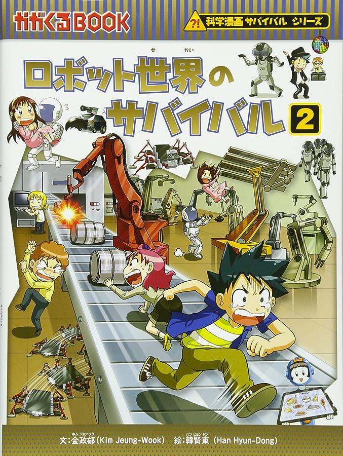 泣き叫ぶこどもの日好ましいロボット世界のサバイバル2 (かがくるBOOK―科学漫画サバイバルシリーズ)