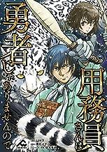 表紙: 【分冊版】用務員さんは勇者じゃありませんので 第4話 (FWコミックス) | 長田馨