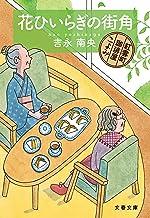表紙: 花ひいらぎの街角 紅雲町珈琲屋こよみ (文春文庫)   吉永 南央