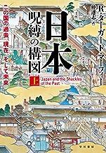表紙: 日本―呪縛の構図 上──この国の過去、現在、そして未来 (早川書房) | R ターガート マーフィー