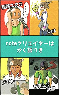 notekurieita-ha kakukatariki (Japanese Edition)