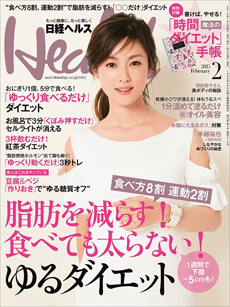 欠乏明らか学者日経ヘルス 2015年 02月号 [雑誌]