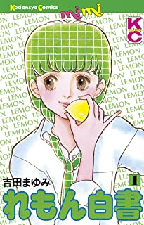 れもん白書(1) (Kissコミックス)