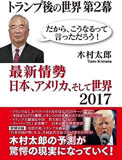 トランプ後の世界 第2幕 最新情勢 日本、アメリカ、そして世界2017...
