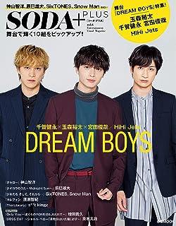 SODA PLUS vol.6(表紙:玉森裕太×千賀健永×宮田俊哉『DREAM BOYS』) (ぴあMOOK)...