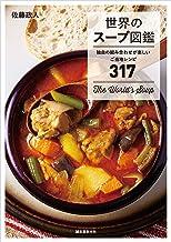 表紙: 世界のスープ図鑑:独自の組み合わせが楽しいご当地レシピ317 | 佐藤 政人