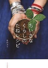 表紙: ちいさなくらしの たねレシピ | 早川 ユミ