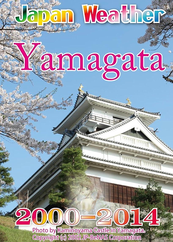 インセンティブ夕食を食べる朝Yamagata Flower Weather 2000-2014: Japan past weather 15 years (English Edition)