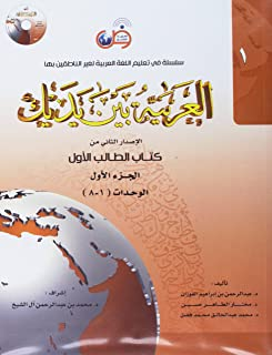 Arabic Between Your Hands Textbook: Level 1, Part 1 (With MP3 CD) (Arabic Edition)