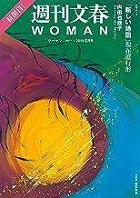 表紙: 週刊文春WOMAN vol.1 2019正月号(文春ムック) (文春e-book) | 文藝春秋