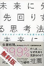 表紙: 未来に先回りする思考法 無料試し読み版 | 佐藤航陽