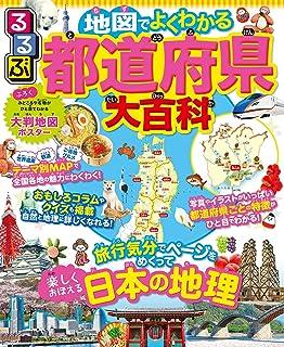 るるぶ 地図でよくわかる 都道府県大百科 (こども絵本)