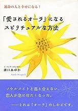 表紙: 運命の人と幸せになる! 「愛されるオーラ」になるスピリチュアルな方法 (大和出版) | 溝口 あゆか