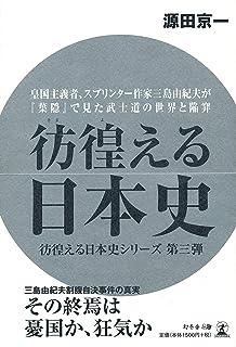 彷徨える日本史 皇国主義者、スプリンター作家三島由紀夫が『葉隠』で見た武士道の世界と陥穽...