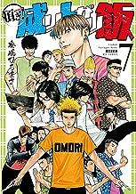 頂き!成り上がり飯(7)【電子限定特典ペーパー付き】 (RYU COMICS)