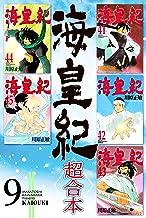 海皇紀 超合本(9) 海皇紀 超合本版 (月刊少年マガジンコミックス)