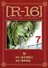 新装版[R-16](7) (ヤングマガジンコミックス)