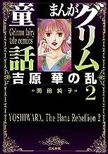 表紙: 吉原華の乱 (2) (まんがグリム童話) | 岡田純子
