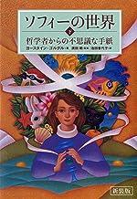 表紙: 新装版 ソフィーの世界 下 ―哲学者からの不思議な手紙 | 池田 香代子