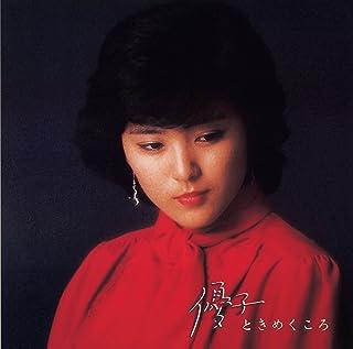 優子ときめくころ【Blu-spec CD2】