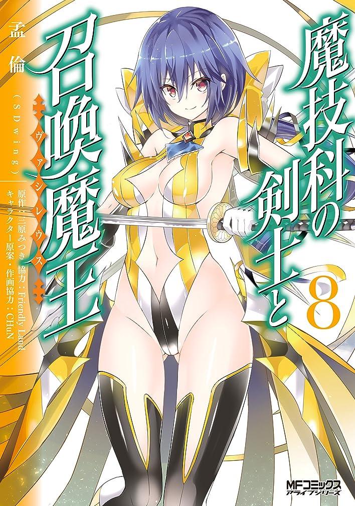 よろめくスプーン染色魔技科の剣士と召喚魔王 8 (MFコミックス アライブシリーズ)