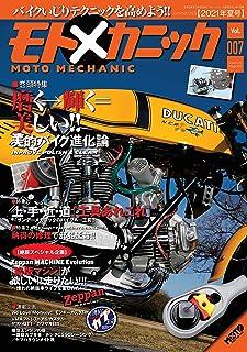 モトメカニック Vol.7 2021年6月号 [雑誌]