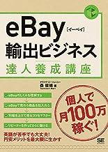 表紙: EBay輸出ビジネス達人養成講座   アライヴ・エージェンシー 森俊徳