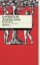 表紙: なぜ男は女より多く産まれるのか ──絶滅回避の進化論 (ちくまプリマー新書) | 吉村仁