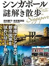 表紙: シンガポール謎解き散歩 (中経の文庫) | 田村 慶子