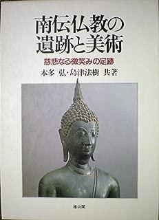 南伝仏教の遺跡と美術―慈悲なる微笑みの足跡