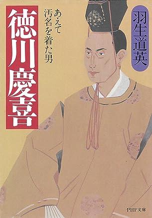 徳川慶喜 あえて汚名を着た男 (PHP文庫)