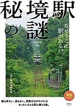 表紙: 秘境駅の謎 なぜそこに駅がある!? 旅鉄BOOKS | 旅と鉄道編集部