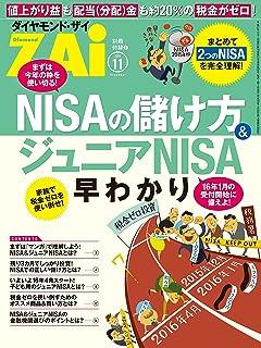 NISAの儲け方&ジュニアNISA早わかり ダイヤモンドZAi 2015年11月号別冊付録